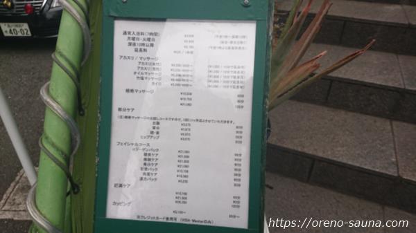 港区西麻布「アダムアンドイブ」サービスメニュー表画像