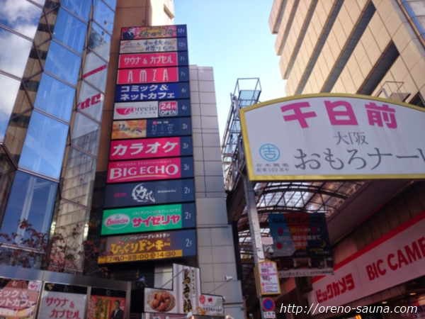 大阪「アムザ」ビル画像