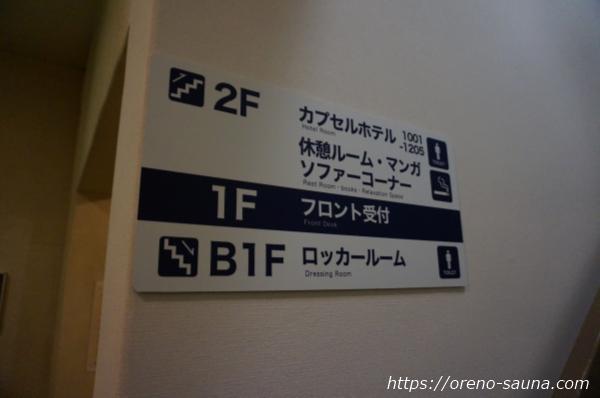 兵庫県神戸市新開地「アサヒ カプセル&サウナ」館内案内画像