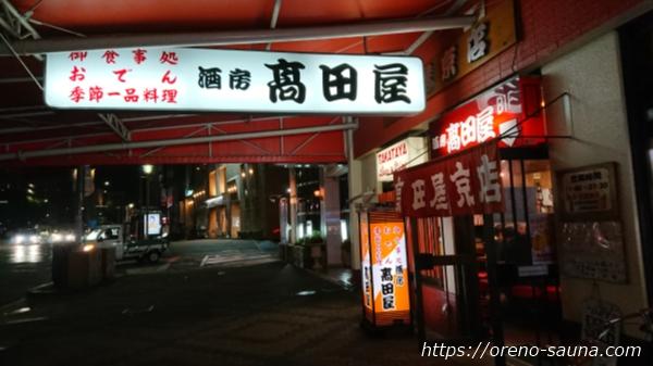 兵庫県神戸市新開地「アサヒ カプセル&サウナ」隣の「高田屋」さん画像