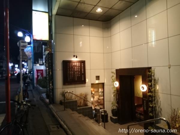 池尻大橋「文化浴泉」外観画像