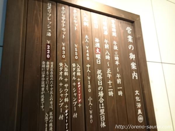 池尻大橋「文化浴泉」看板画像