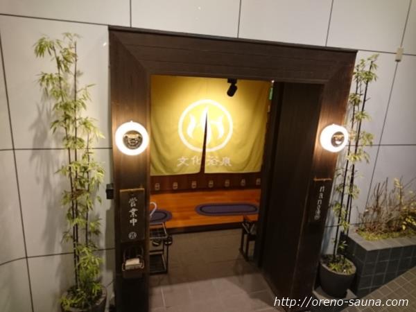池尻大橋「文化浴泉」入り口画像