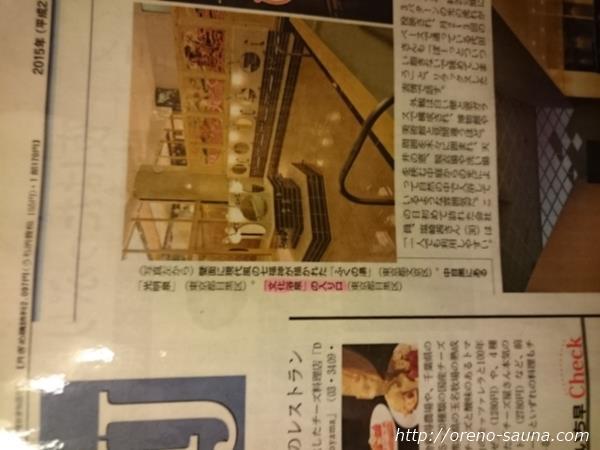 池尻大橋「文化浴泉」日経MJに掲載された記画像