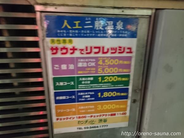 渋谷「センチュリー渋谷」看板画像