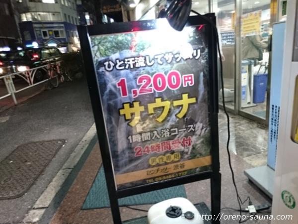 渋谷「センチュリー渋谷」「1時間入浴コース」看板画像