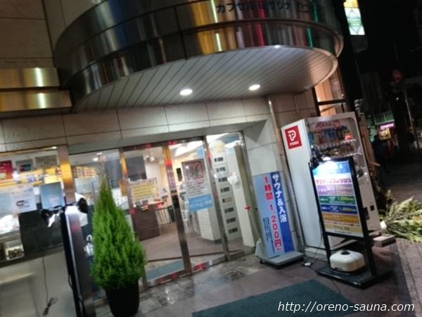 渋谷「センチュリー渋谷」入り口画像