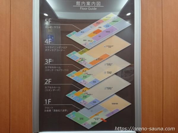 宮城県仙台「サウナ&カプセル キュア国分町」看板画像