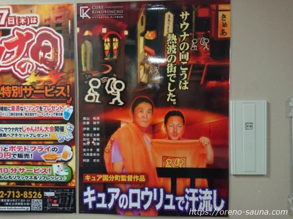 宮城県仙台「サウナ&カプセル キュア国分町」ロウリュポスター画像