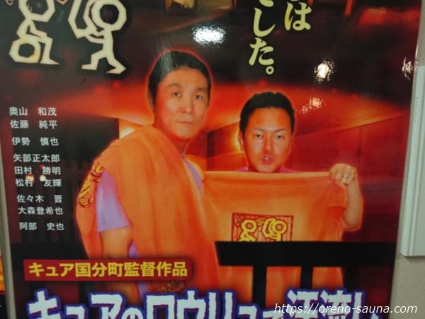 宮城県仙台「サウナ&カプセル キュア国分町」熱波師画像
