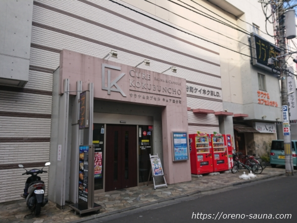 宮城県仙台「サウナ&カプセル キュア国分町」外観画像