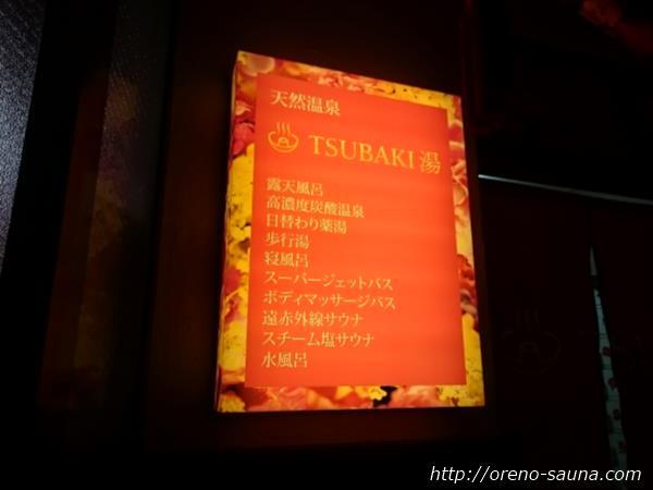押上温泉「大黒湯」「TSUBAKI湯」コラボ看板画像