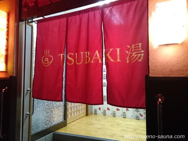 押上温泉「大黒湯」「TSUBAKI湯」のれん画像