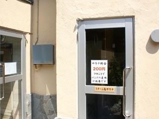 押上温泉「大黒湯」露天スチームサウナ画像