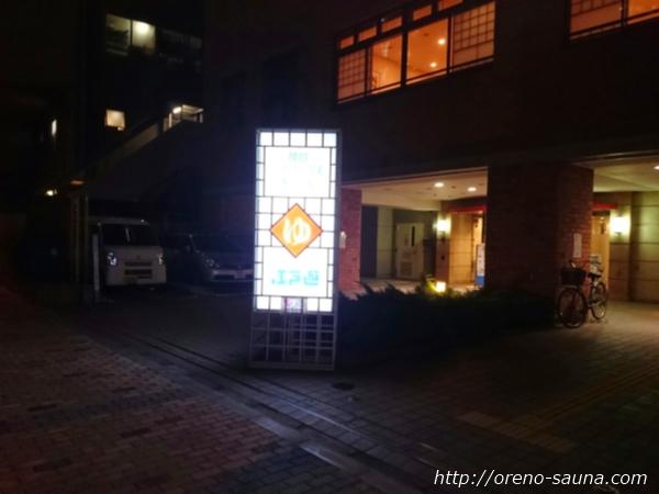 「神田アクアハウス江戸遊」外観画像