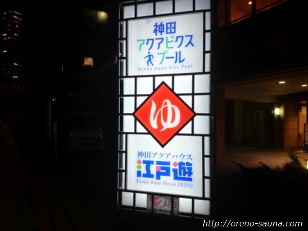 「神田アクアハウス江戸遊」看板画像