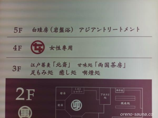 「両国湯屋江戸遊」2階レイアウト画像