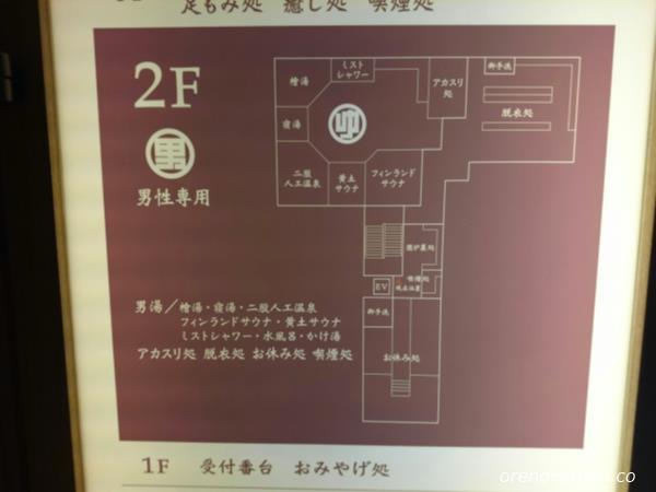 「両国湯屋江戸遊」館内案内画像