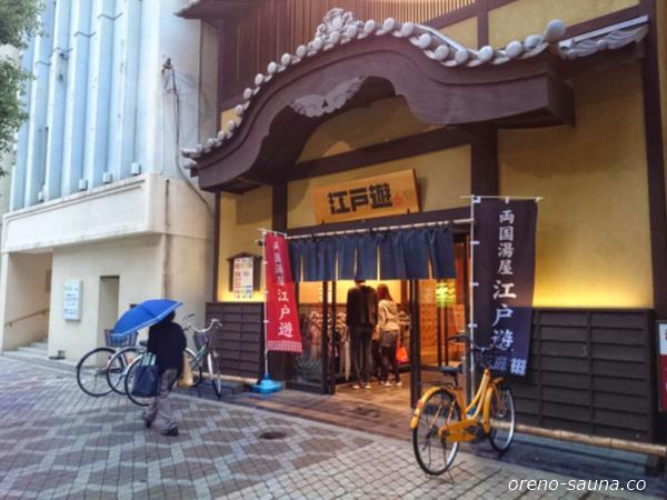 「両国湯屋江戸遊」入り口外観画像