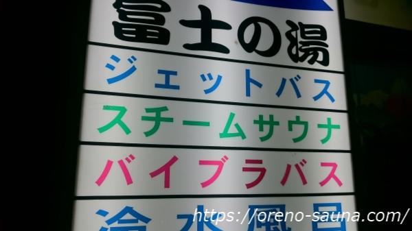 「富士の湯」外観画像