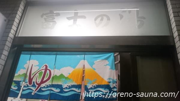 「富士の湯」画像