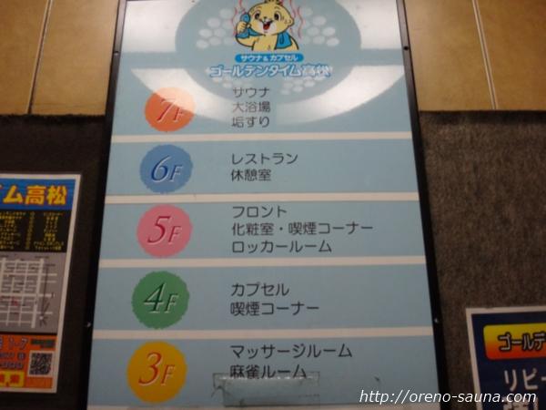 「ゴールデンタイム高松」パソコンルーム画像