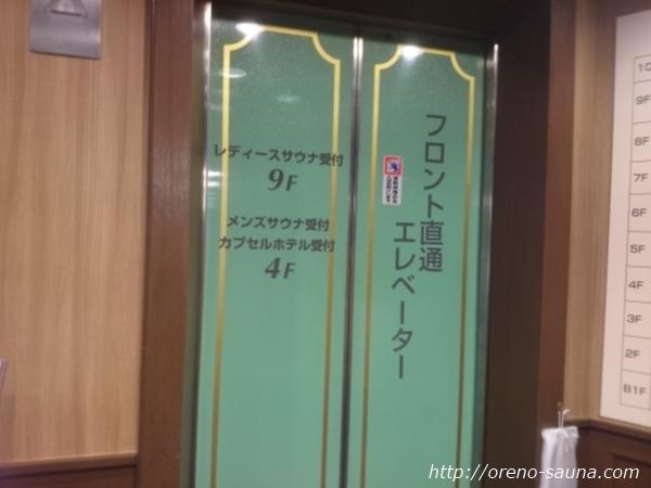 「グリーンプラザ新宿」看板画像