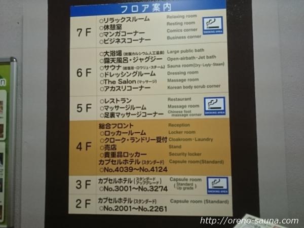 「グリーンプラザ新宿」フロアマップ画像