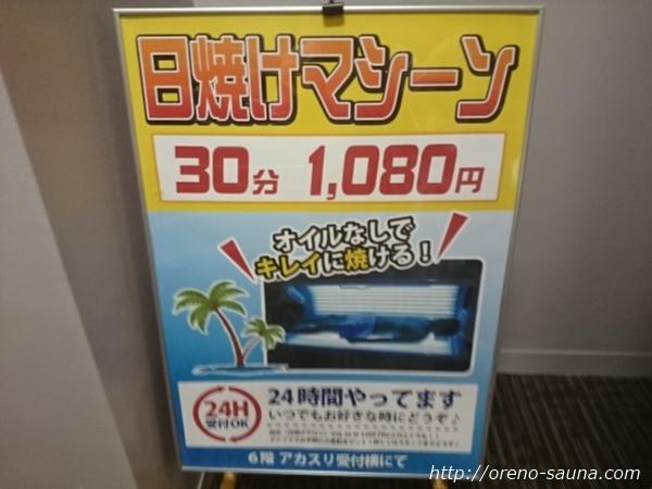 「グリーンプラザ新宿」日焼けマシーン画像