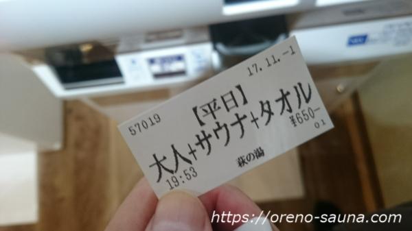 「ひだまりの泉 萩の湯」チケット画像