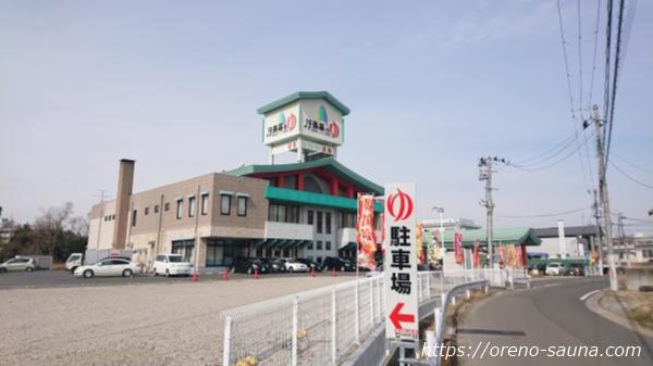 宮城県仙台「汗蒸幕のゆ」外観画像
