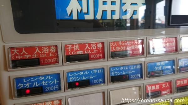 宮城県仙台「汗蒸幕のゆ」券売機画像