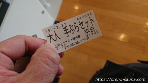 宮城県仙台「汗蒸幕のゆ」手ぶらセットチケット画像