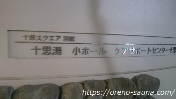 東京都中央区小伝馬町「十思湯」外観画像