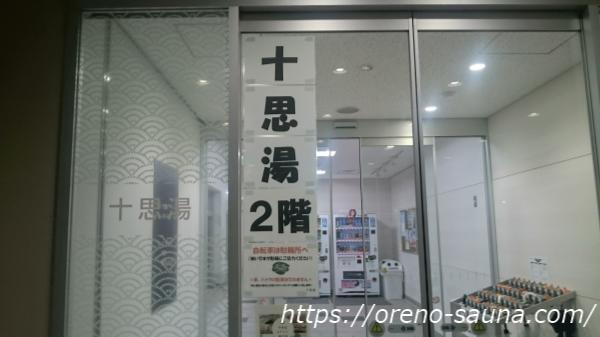 東京都中央区小伝馬町「十思湯」コインランドリー画像