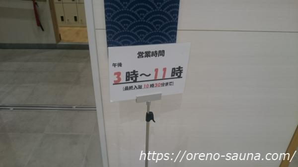 東京都中央区小伝馬町「十思湯」画像
