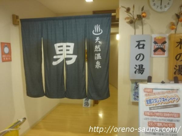 埼玉県川越「小さな旅 川越温泉」男湯のれん画像