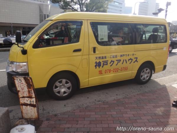 神戸三宮「神戸クアハウス」無料送迎バス画像