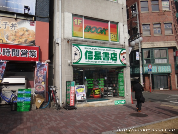 神戸三宮「神戸クアハウス」無料送迎バス停車場所三ノ宮駅前「信長書店」画像