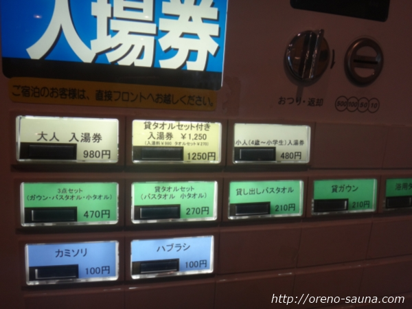 神戸三宮「神戸クアハウス」券売機画像