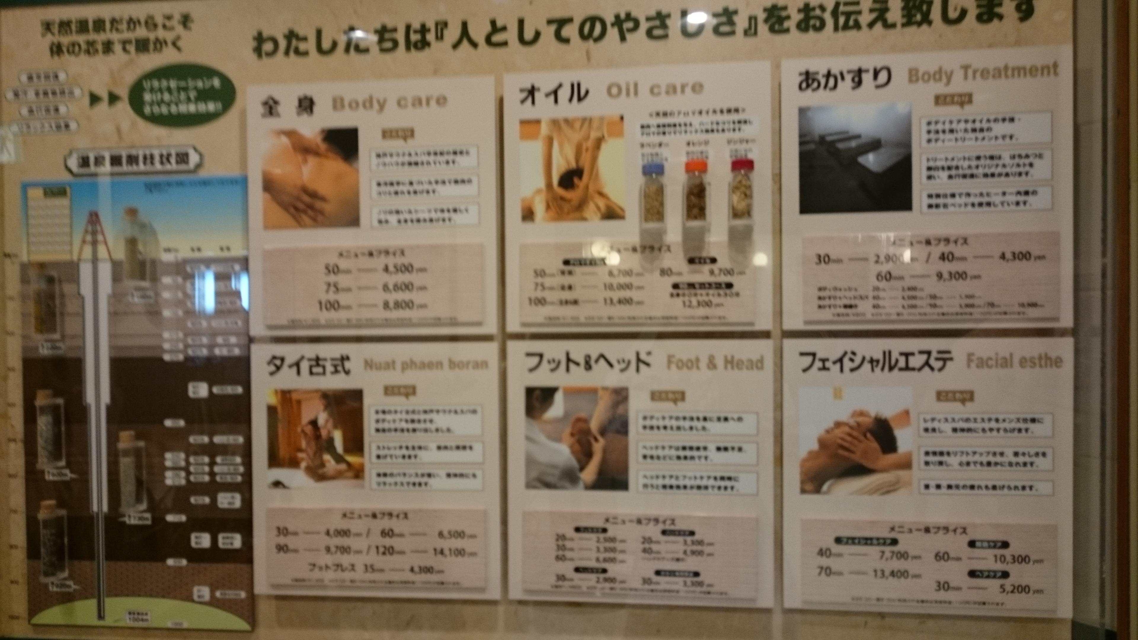 神戸三宮「神戸サウナ&スパ」オプションのサービス画像