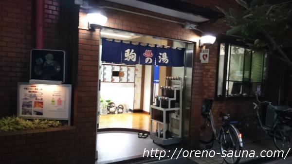 三軒茶屋「駒の湯」入り口画像
