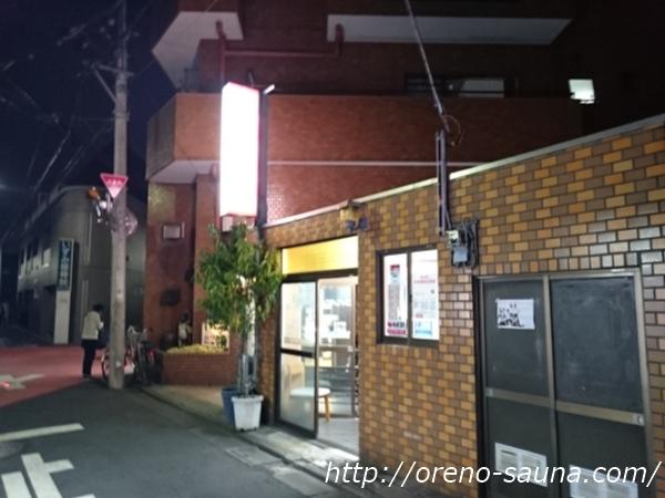三軒茶屋「駒の湯」外観画像