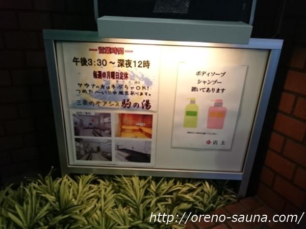 三軒茶屋「駒の湯」入り口貼り紙画像
