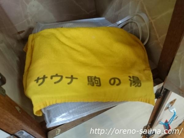 「駒の湯」タオル画像