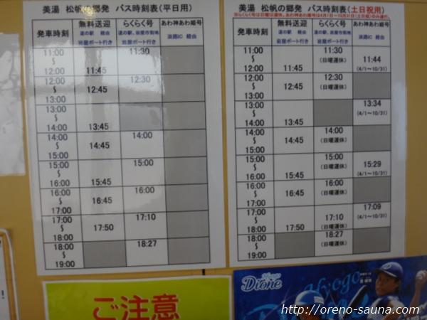 淡路島「美湯松帆の郷」無料送迎バス時刻表画像