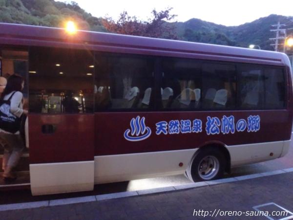 淡路島「美湯松帆の郷」無料送迎バス画像