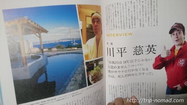 ムック本「サウナー」川平慈英さんページ画像