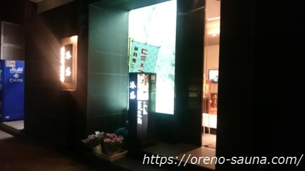 東京都中央区八丁堀「湊湯」外観画像