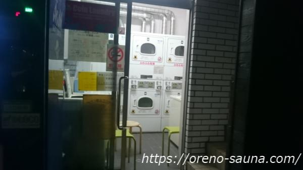 東京都中央区八丁堀「湊湯」コインランドリー画像